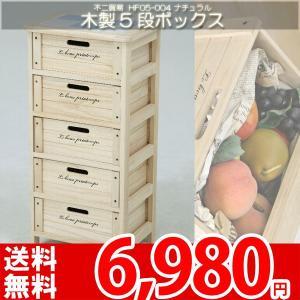 野菜ストッカー キッチンストッカーワゴン キッチン収納 5段 ラック 不二貿易 HF05-004|nakane