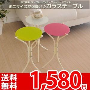 テーブル ナイト ベッドテーブル 円形サイドテーブル 不二貿易 マーブル|nakane