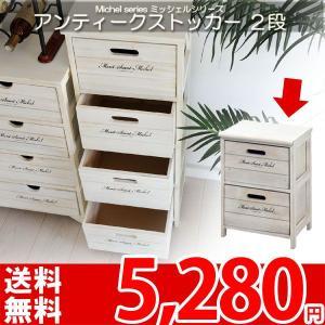 チェスト 完成品 北欧 ミッドセンチュリー 木製 ラック チェスト 2段 fuji 91463(ミッシェル)|nakane
