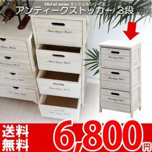 チェスト 完成品 北欧 ミッドセンチュリー 木製 ラック チェスト 3段 fuji 91462(ミッシェル)|nakane
