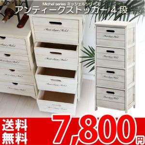 チェスト 完成品 北欧 ミッドセンチュリー 木製 ラック チェスト 4段 fuji 91461(ミッシェル)|nakane
