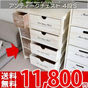 チェスト 完成品 北欧 ミッドセンチュリー 木製 ラック チェスト 4段S fuji 91457(ミッシェル)|nakane