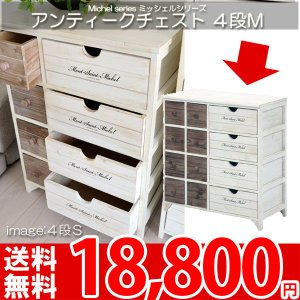チェスト 完成品 北欧 ミッドセンチュリー 木製 ラック チェスト 4段M fuji 91458(ミッシェル)|nakane