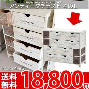 チェスト 完成品 北欧 ミッドセンチュリー 木製 ラック チェスト 4段L fuji 91459(ミッシェル)|nakane
