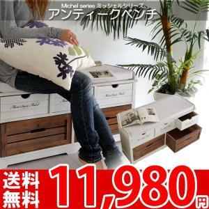 チェスト 完成品 北欧 ミッドセンチュリー 木製 ラック チェスト ベンチ fuji 91460(ミッシェル)|nakane