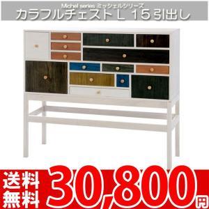チェスト 北欧 ミッドセンチュリー 木製 ラック チェスト S/15 fuji 91464(ミッシェル)|nakane