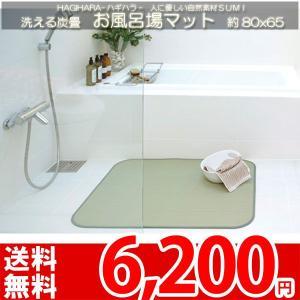 お風呂マット お風呂グッズ イグサ い草 井草 約80x65 洗える炭畳マット ha|nakane