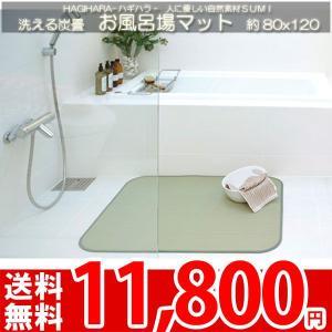 お風呂マット お風呂グッズ SUMIシリーズ 約80x120 洗える炭畳マット ha|nakane