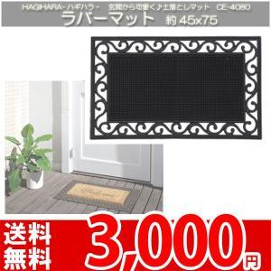 玄関マット 屋外 おしゃれ 北欧 ミッドセンチュリー 雑貨 ラバー 約45x75 CE-4080 ha|nakane