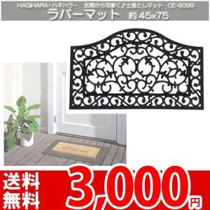 玄関マット 屋外 おしゃれ 北欧 ミッドセンチュリー 雑貨 ラバー 約45x75 CE-6099 ha|nakane