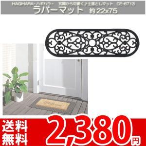 玄関マット 屋外 おしゃれ 北欧 ミッドセンチュリー 雑貨 ラバー 約45x75 CE-6713 ha|nakane