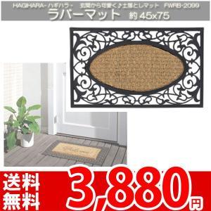 玄関マット 屋外 北欧 ミッドセンチュリー 雑貨 45x75 ブラウン ココナッツ FWRB-2099 ha|nakane