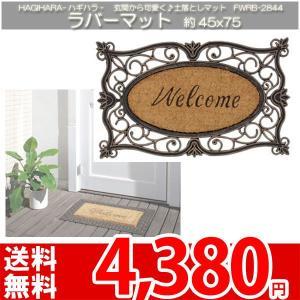 玄関マット 屋外 北欧 ミッドセンチュリー 雑貨 45x75 ブラウン ココナッツ FWRB-2844 ha|nakane