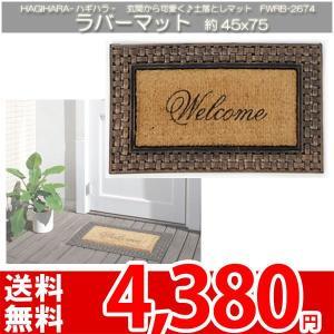 玄関マット 屋外 北欧 ミッドセンチュリー 雑貨 45x75 ブラウン ココナッツ FWRB-2674 ha|nakane