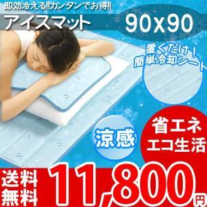 冷却マット ひんやり敷きパッド 夏用グッズ 90×90 涼感アイスマット ペンギン ha nakane