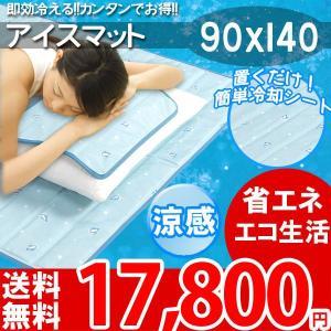 冷却マット ひんやり敷きパッド 夏用グッズ 90×140 涼感アイスマット ペンギン ha nakane