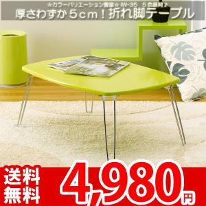 テーブル 折りたたみテーブル 和風 和モダンテーブル カラバリエ5色 岩附 IW-35|nakane