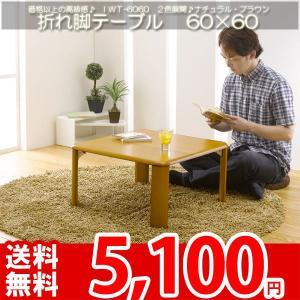 テーブル 折りたたみテーブル 和風 和モダンテーブル 60x60 岩附 IW-6060|nakane