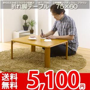 テーブル 折りたたみテーブル 和風 和モダンテーブル 75x60 岩附|nakane
