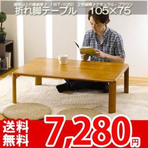 テーブル 折りたたみテーブル 和風 和モダンテーブル 105x75 岩附|nakane