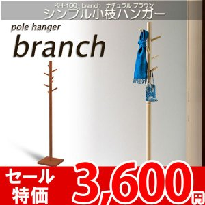 ポールハンガー 小枝デザインハンガー ナチュラル雑貨 岩附 ブランチKH-100|nakane