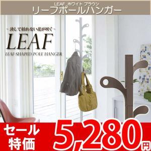 ポールハンガー リーフデザインハンガー ナチュラル雑貨 岩附 LEAF nakane