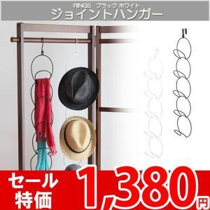ハンガー リング ジョイントハンガー 帽子、ストールなどの収納に リング型ハンガー 岩附 RINGS|nakane