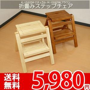 スツール スタッキング スツール チェア 踏み台 折りたたみチェア 岩附 K-153258|nakane