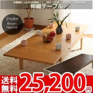 テーブル 伸長 伸張テーブル 和風 和モダン 北欧 ミッドセンチュリーローテーブル 岩附 IWT-1218|nakane