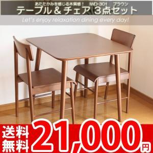 ダイニングテーブル3点セット 岩附 IWD-301|nakane