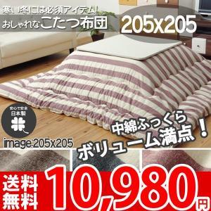 こたつ布団 正方形 205×205 ボーダーデザインのオシャレなこたつ掛け布団 単品 ロッタ|nakane