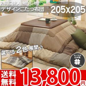 こたつ布団 正方形 205×205 チェック柄デザインのオシャレなこたつ掛け布団 単品 ポウト|nakane