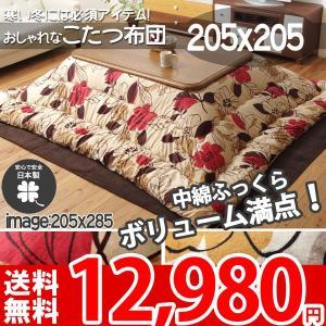 こたつ布団 正方形 205×205 アートデザインのオシャレなこたつ掛け布団 単品 ティナ|nakane