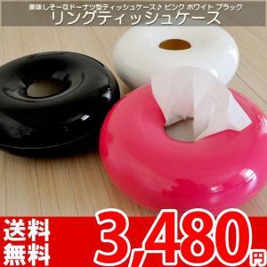 ドーナツ型ティッシュケース 小物入れ リング型|nakane