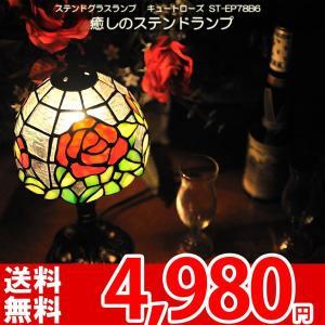 ステンドグラスランプ アンティーク テーブルランプ シェード ST-EP78B6|nakane