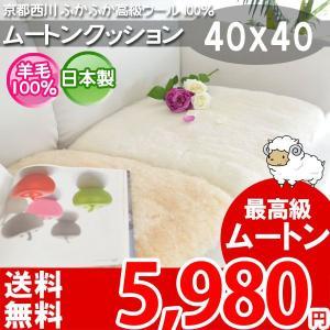クッション ムートン カーシートクッション 40x40 京都西川 ni|nakane