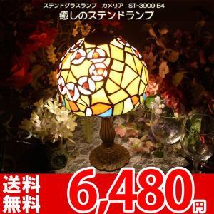 ステンドグラスランプ アンティーク テーブルランプ シェード カメリア ST-3909B4|nakane