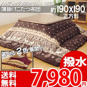 こたつ布団 正方形 190×190 ノルディック柄のオシャレなこたつ掛け布団 単品 レマン|nakane