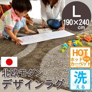 洗える ラグ 3畳 カーペット モダン ホットカーペット対応 オールシーズン 190×240 ブラウン ビジャウ|nakane