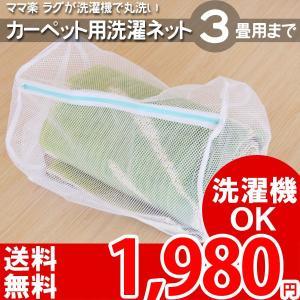 洗濯ネット カーペット ラグ 用 洗える 3畳用まで|nakane