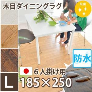 ラグ カーペット 撥水 ダイニングラグ 汚れにくい 木目デザイン フローリング調 185×250 東リ|nakane