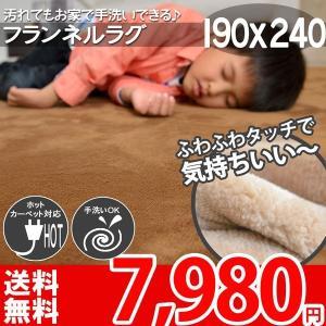 ラグ ふわふわ 洗える 長方形 3畳 ラグマット 190×240 フランネルラグ 子供部屋 プララ|nakane
