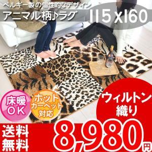 ラグ マット カーペット ラグ 輸入絨毯 アニマル柄 ラグマット インポート ラグ じゅうたん 115×160 ヒョウ MIX 42026077|nakane
