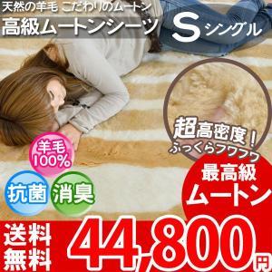 ウールシーツ 最高級の羊毛素材の寝具 シングル 100×200 ni|nakane