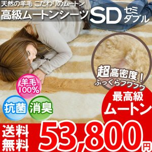 ウールシーツ  最高級の羊毛素材の寝具 セミダブル 120×200 ni nakane