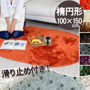 ラグ あったか カーペット シャギーラグ 小さめ おしゃれ 丸型 100×150 楕円形 オーバル ラルジェ|nakane