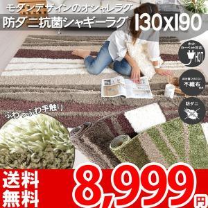 ラグ 柄 シャギーラグ カーペット ラグ 秋冬用 デザインラグ 130×190 プライン|nakane
