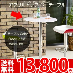 カウンターテーブル カフェテーブル アクリル カウンターテーブル ルームワークス ABT|nakane