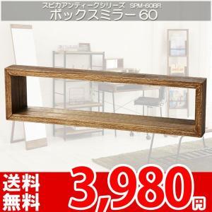 ミラー ボックスミラー 鏡 木製 ルームワークス Spica SPM-60BR|nakane
