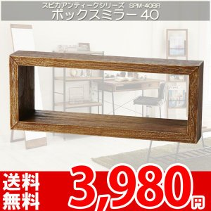 ミラー ボックスミラー 鏡  木製 ルームワークス Spica SPM-40BR|nakane